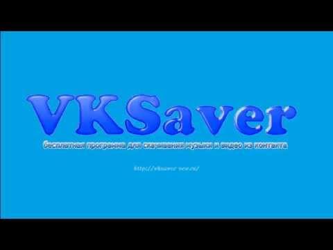 как и где скачать VKSaver 3.3