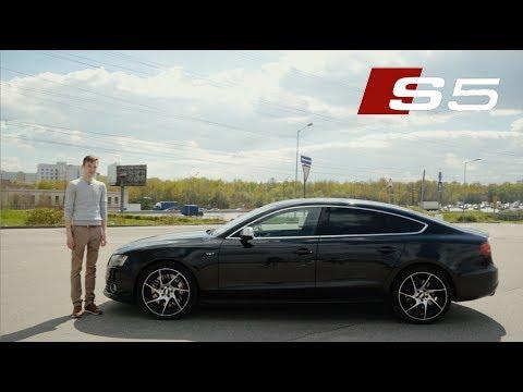 Audi S5 по цене нового Ford Focus. И кто тут псих?