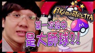 第一次投到大師球!|Pokemon tretta第六彈【黑羽 】#10