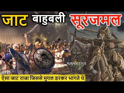 इस जाट बाहुबली महाराजा सूरजमल से मुगल डरकर भागते थे \\ Surajmal ka qatal \\  jato ka itihas
