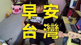 滅火器Fire EX.-早安台灣A New Day Bass Cover
