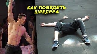 Как победить Шредера - мнение Цыпленкова и Рудаковского VORTEX SPORT GRAND PRIX