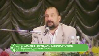 С.Н. Лазарев | Сиротство и извращенная родительская любовь