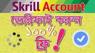 How to full verify Skrill account New Method in Bangla | Just 4 Minute|