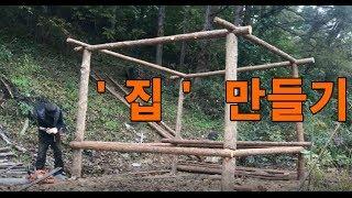 집짓기/집만들기:망치와 톱으로 오두막집 짓기 1부.  [ Building a tree house- chapter 1]