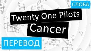 Скачать Twenty One Pilots Cancer Перевод песни на русский Текст Слова