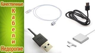 Обзор качественных кабелей из Китая за отличную цену (Xiaomi и магнитный кабели)