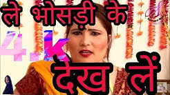 ले भोसड़ी के देख ले Part-2 Dehati Comedy Video || Funny Video Desi Dhamaka