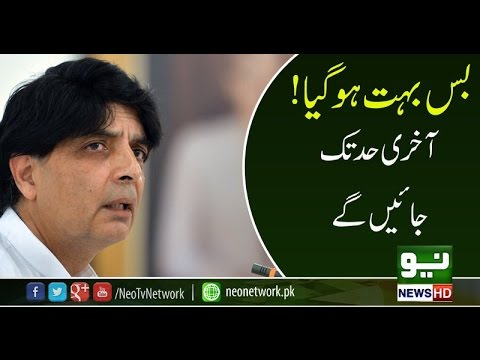 Interior Minister Chaudhry Nisar's Press Conference | 16 March 2017
