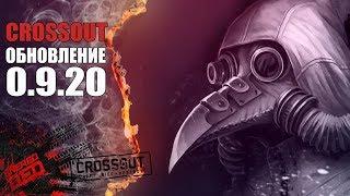 """""""Пандемия"""" [Обзор Обновления Crossout 0.9.20]"""