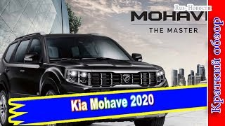 Авто обзор - Kia Mohave 2020 – корейский внедорожник пережил рестайлинг