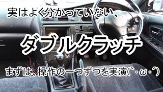【ダブルクラッチ】#02 まずは、ダブルクラッチの実演(`・ω・´) ~停車状態での模擬操作~