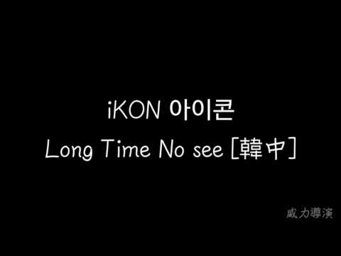 [韓中] iKON 아이콘 Long Time No See lyrics
