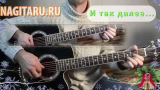 Новогодняя песня под гитару - Jingle Bells - Легкие аккорды и разбор | Nagitaru.ru
