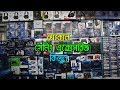 PS4/Xbox One S,Games Shop In Bd | Buy PS4, PS4 Pro, Xbox One S, In Dhaka 🔥 Mamun Vlogs