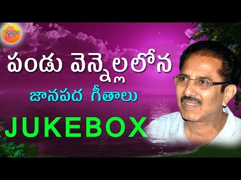 Panduvennello  Vandemataram Srinivas Songs | Telangana Folk Songs | Janapada Geethalu | Folk Songs