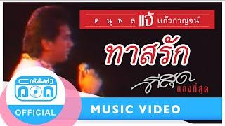 ทาสรัก- แจ้ ดนุพล แก้วกาญจน์ [Official Music Video]