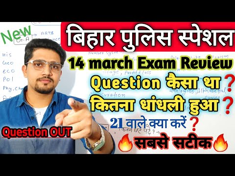 14 March Bihar Police Exam Review   Exam रद्द होगा या नहीं   Question Level   By Anand