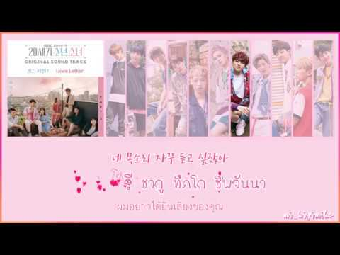 [THAISUB/KARAOKE] Golden Child (골든차일드) - Love Letter (20세기 소년소녀 OST PART 3)