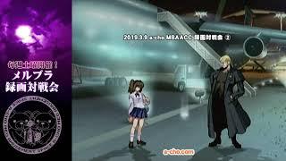 a-cho MBAACC 録画対戦会②(2019.3.9)