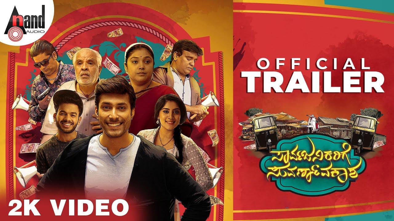Sarvajanikarige Suvarnavakaasha | Kannada 2K Trailer | Rishi | Dhanya Balakrishna | Midhun Mukundan