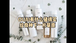 OUAI有什么值得热买 | My Favourite from QUAI | Hair Styling & Body Care