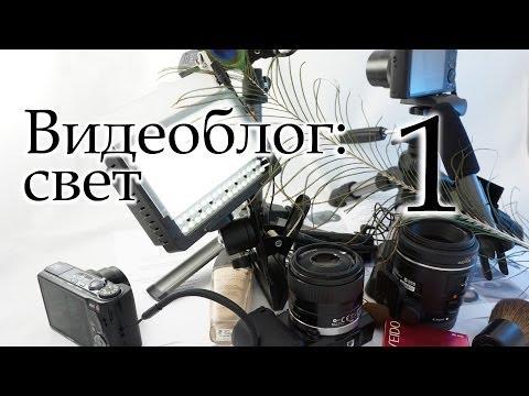 Вопрос: Как сделать отличный первый видеоблог?