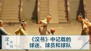 [跟着书本去旅行]《汉书》中记载的球迷、球员和球队| 课本中国