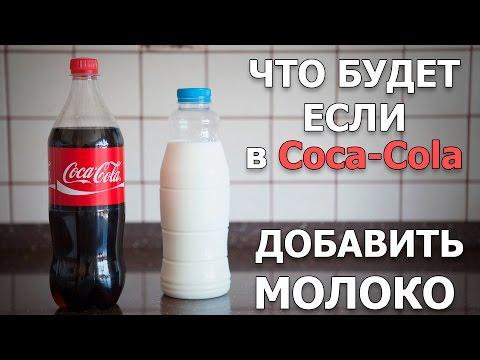 ЧТО БУДЕТ ЕСЛИ В КОЛУ Coca-Cola ДОБАВИТЬ МОЛОКО [CAMvsMAN]
