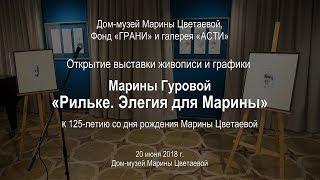 Открытие выставки живописи и графики Марины Гуровой «Рильке. Элегия для Марины»