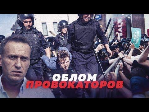 ПРОВАЛЬНЫЙ МИТИНГ. НАВАЛЬНЫЙ ОПУХ // Алексей Казаков