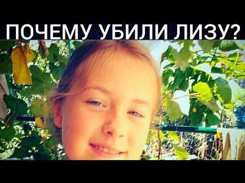 Почему убили Лизу Киселеву/Лиза Киселёва /Саратов Лиза Киселева/Беспредел/ЧП/Криминал/Убийство