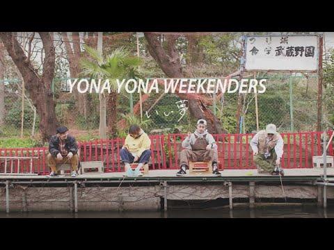"""YONA YONA WEEKENDERS  """"いい夢"""" Lyric Video"""