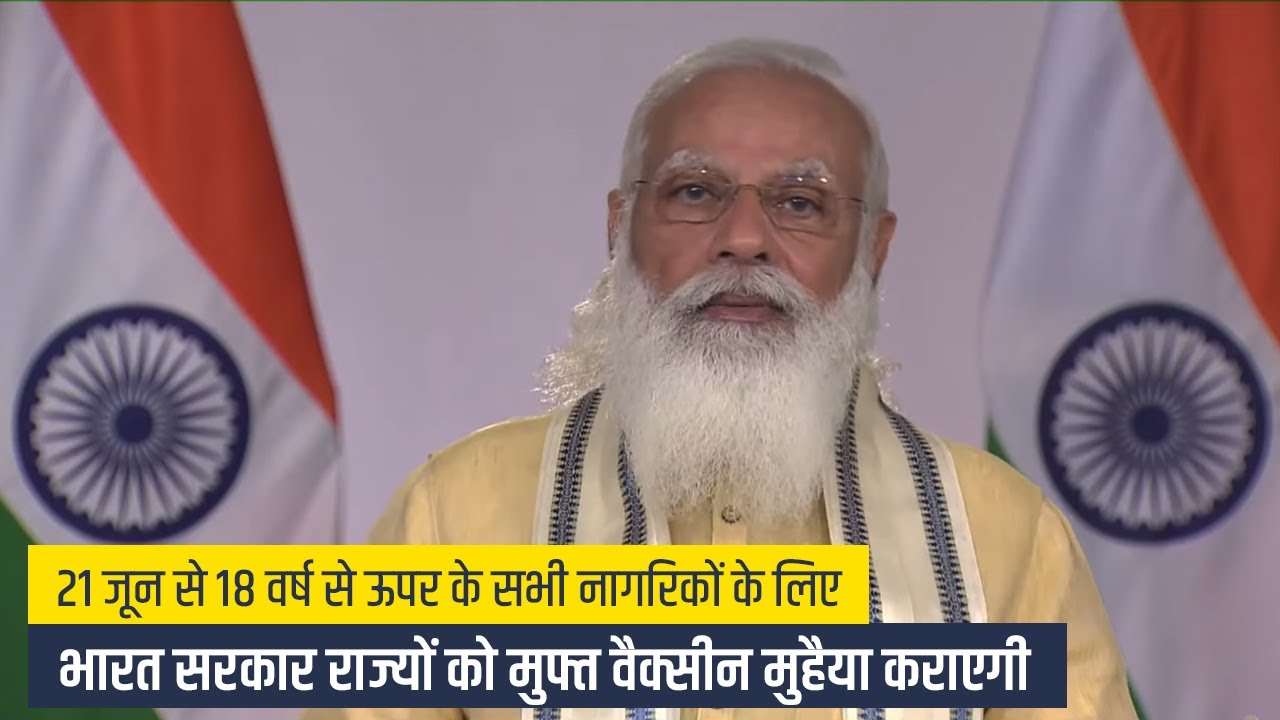 Free vaccines for all adults announced by PM Modi…Know more in this video!