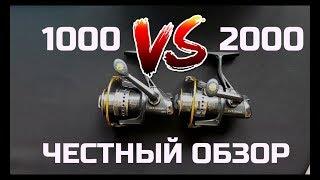 Сравниваем катушки Ryobi Ecusima 1000 vs 2000