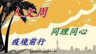 Publication Date: 2021-03-08 | Video Title: 閩僑中學 | 20-21年度 | 人文周 | 活動宣傳