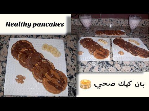 بان-كيك-صحي-بالشوفان-و-الموز-|-pancakes-au-flocons-d'avoine-et-banane