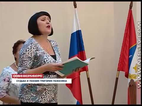 НТС Севастополь: 25.09.2017 В Севастопольском доме престарелых прошла творческая встреча