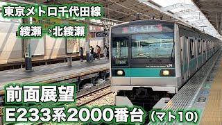 東京メトロ千代田線 前面展望 綾瀬→北綾瀬 E233系2000番台(マト10編成)