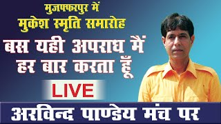 Bas Yahi Aparadh A Tribute to Mukesh by Arvind Pandey Live