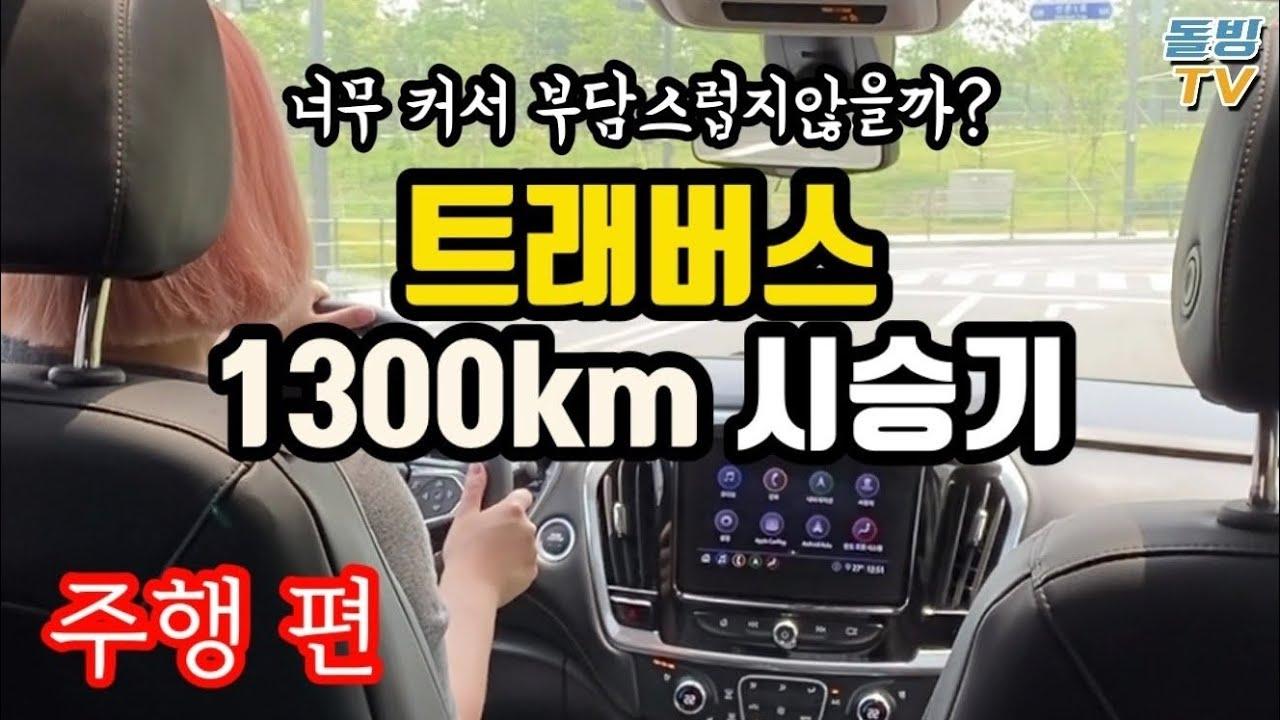 쉐보레 트래버스 1300km 시승기 [돌빙TV]