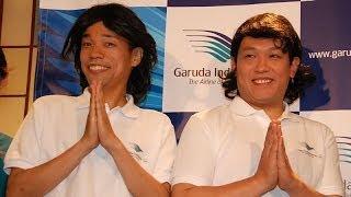 お笑いコンビのCOWCOWが13日、都内で行われたガルーダ・インドネシア航...