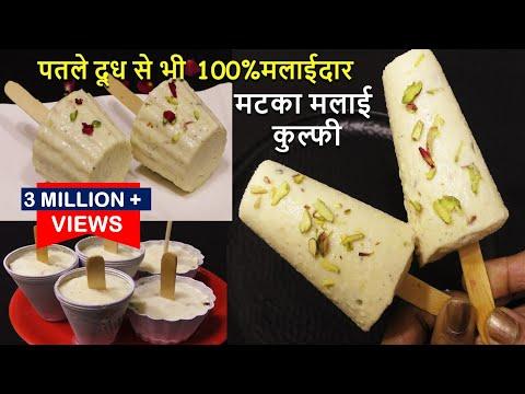 Best Matka Malai Kulfi सिर्फ घर के दूध से बनाये सबसे मलाईदार मलाई कुल्फी इस ट्रिक से Kulfi Recipe