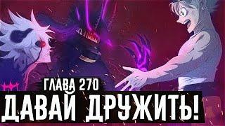 АСТА ПОДРУЖИЛСЯ С ДЕМОНОМ🔥НОВЫЙ ОБЛИК НАХТА▪Сколько демонов у Нахта?!▪Чёрный клевер глава 270 Zick