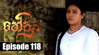 Nethra - නේත්‍රා Episode 118 | 03 - 09 - 2018 | SIYATHA TV Thumbnail