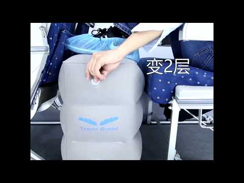 Travel Bread Inflatable Foot Rest Pillow For Airplane Cars Trains