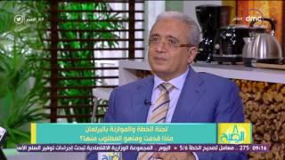 8 الصبح - النائب عصام الفقي يتحدث عن إزدياد الدين الخارجي والفوائد عليه وإرهاق الموازنه العامه به