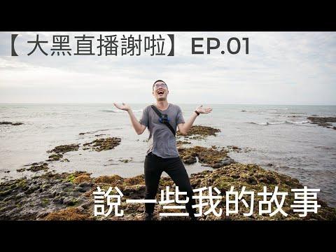 【 大黑直播謝啦】EP.01-聊一些我的故事