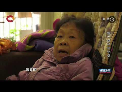 【NEW】《重庆发现》20180118:曾大姐和张婆婆 素不相识的恩情!【重庆卫视官方频道