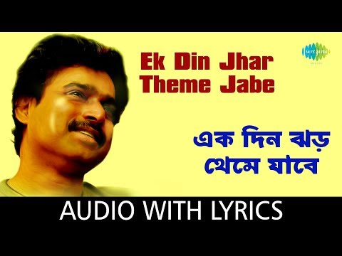 Ek Din Jhar Theme Jabe with lyrics | Nachiketa Chakraborty